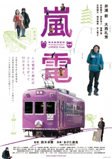 RANDEN: The Comings and Goings on a Kyoto Tram