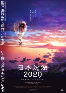 Japan Sinks 2020 Theatrical Edition - Shizumanu kibou -