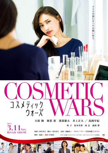 (c)2017 Cosmetic Wars Film Partners