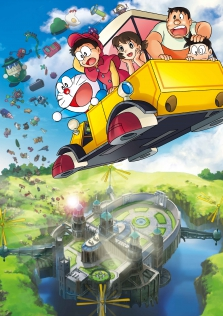 Doraemon the Movie: Nobita in the Secret Gadgets Museum
