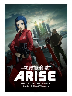 Ghost in the Shell ARISE border: 2 Ghost Whispers