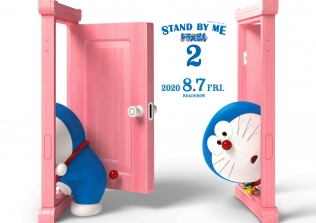 Stand By Me Doraemon 2 (tentative)