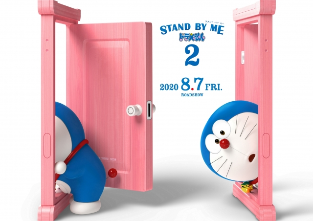 (c)2020「STAND BY ME ドラえもん 2」製作委員会