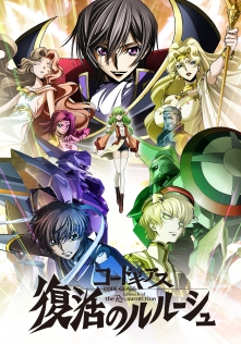 CODE GEASS Lelouch of the Re;surrection