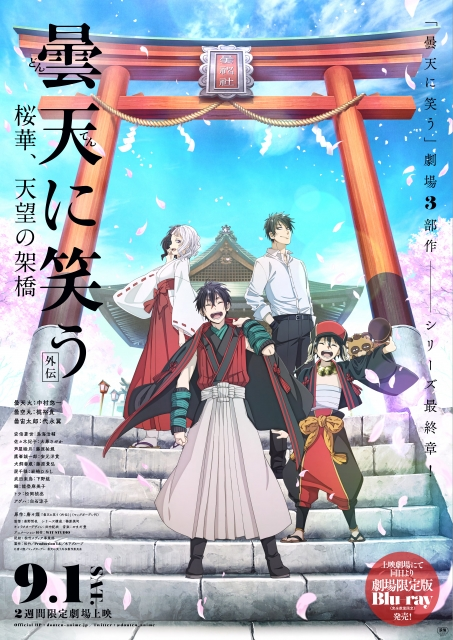"(c)""Laughing Under the Clouds Gaiden"" Film Partners"