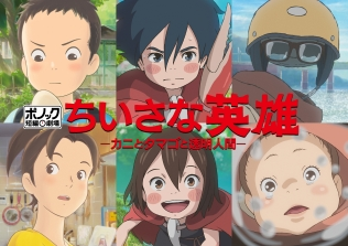Modest Heroes – Ponoc Short Films Theatre, Volume 1