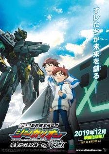 SHINKALION The Movie (working title)