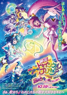Star Twinkle Pretty Cure the Movie