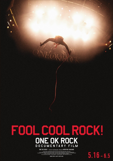 (c)2014「Fool Cool Rock!」製作委員会