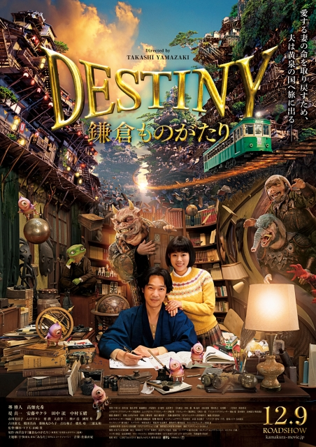 "(c)2017 ""Destiny: The Tale of Kamakura"" Film Partners"