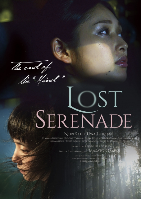 "(c)2016 ""LOST SERENADE"" PRODUCTION COMMITTEE"