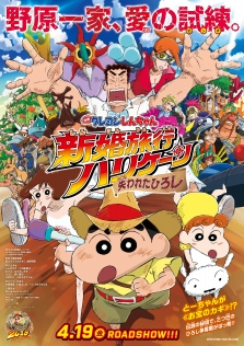 Crayon Shinchan the Movie: Dangerous Honeymoon -The Lost Daddy-