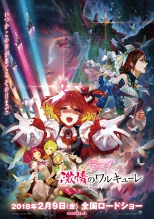 Gekijoban Macross delta Gekijo no walkure