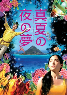 A Midsummer's Okinawan Dream