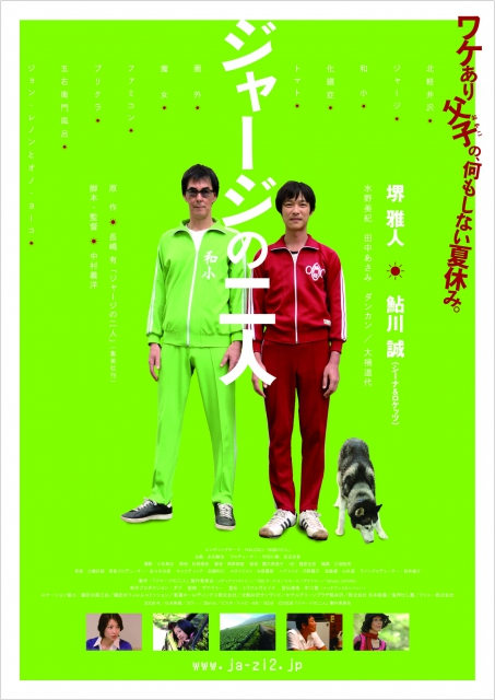 (c)2008 The Two in Tracksuits Film Partners. All rights reserved.
