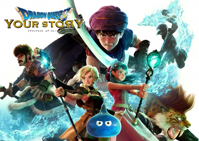 (c)2019「DRAGON QUEST YOUR STORY」製作委員会