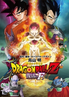 DRAGON BALL Z Resurrection 'F'