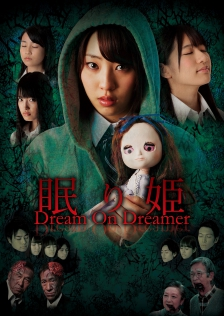 眠り姫 Dream On Dreamer