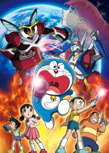 Doraemon the Movie: Nobita and the Steel Troops: The New Age