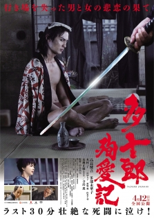 Love's Twisting Path