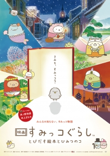 Sumikkogurashi: Good to be in the corner