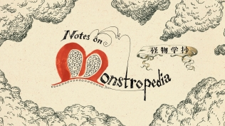 Notes on Monstropedia