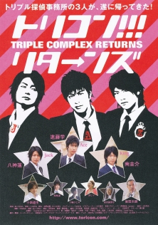 Tri-com!!! RETURNS triple complex RETURNS