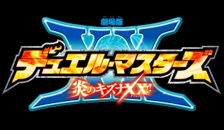 DUEL MASTERS THE MOVIE Honoo No Kizuna Daburu Kurosu!!