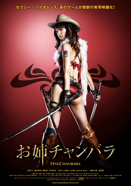 (c)2009 Chanbara Beauty Film Partners