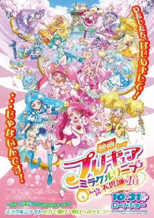 Pretty Cure Miracle Leap the Movie