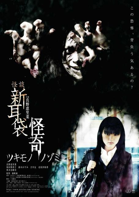 Terror In Tokyo Bs