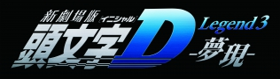 NEW THEATRICAL MOVIE INITIAL D Lgend3