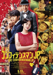 THE CONFIDENCE MAN JP -The Movie-
