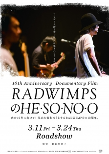 RADWIMPS's HE・SO・NO・O