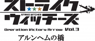 STRIKE WITCHES Operation Victory Arrow-vol.3 The Bridge at Arnhem