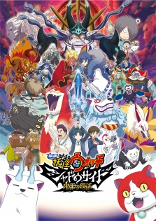 YO-KAI WATCH Shadowside The Movie: Wrath of the Demon King