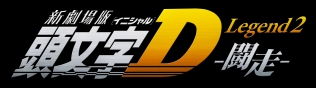 NEW THEATRICAL MOVIE INITIAL D Lgend2