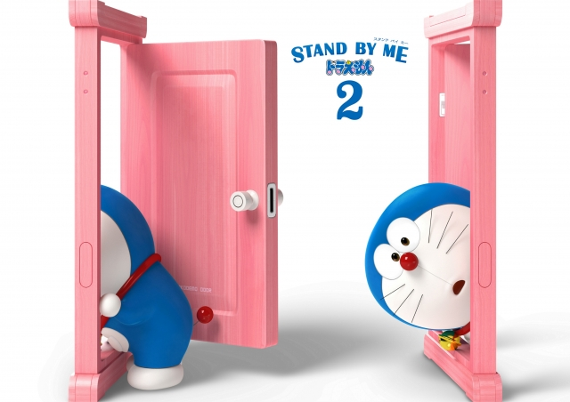 (c)2020 STAND BY ME Doraemon 2 Film Partners