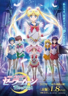 Pretty Guardian Sailor Moon Eternal the Movie Part1