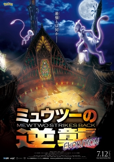 Pokémon: Mewtwo Strikes Back Evolution (2019) <Tentative>