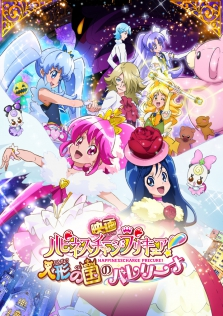 Happiness Charge Pretty Cure!: Ballerina of the Doll Kingdom