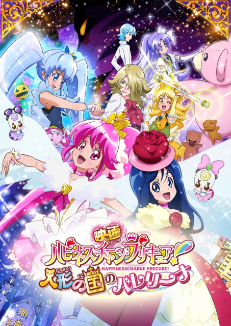 (c)2014 HappinessCharge Pretty Cure the Movie! Production Committee
