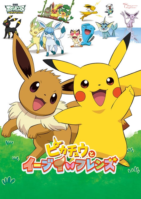 (c)Nintendo・Creatures・GAME FREAK・