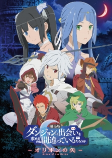 Is It Wrong to Try to Pick Up Girls in a Dungeon? - Arrow of the Orion –