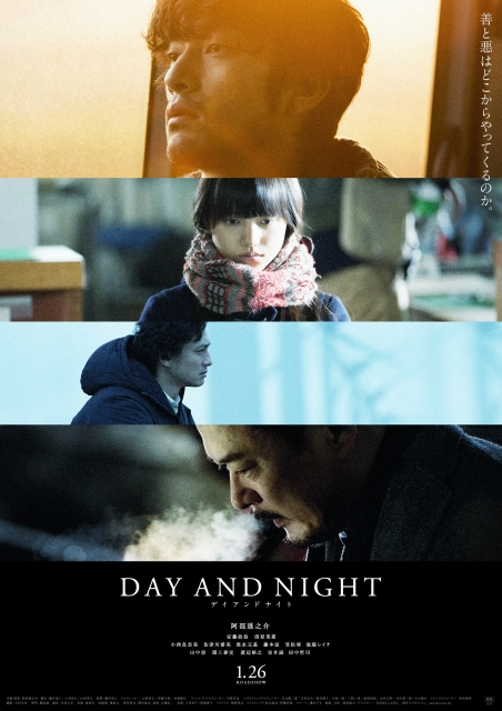 "(c) 2018 ""DAY AND NIGHT"" Film Partners"