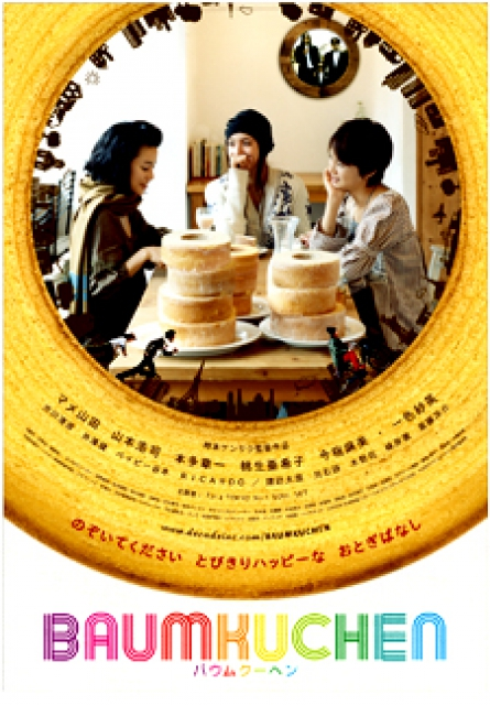 "(c)""Baumkuchen"" Production Committee"