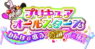 Pretty Cure All Stars: Sing Together♪ Miracle Magic!