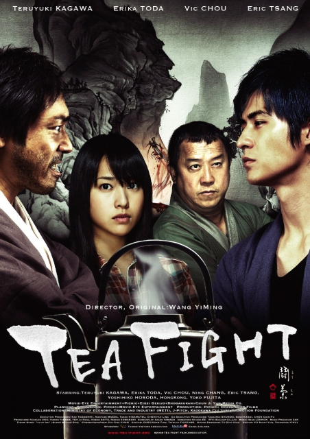 (c)2008 TEA FIGHT FILM ASSOCIATION