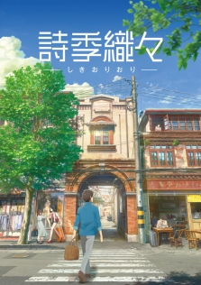 Flavors of Youth -Japanese Version-
