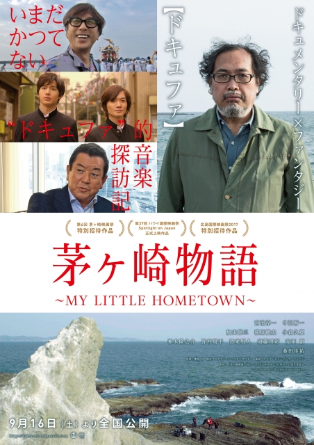 (c)2017 Tales of CHIGASAKI film committee